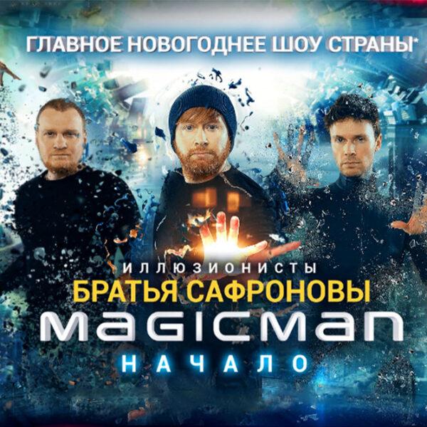 Новогоднее шоу братьев Сафроновых