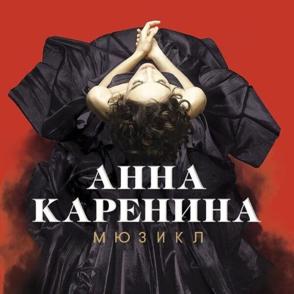 Мюзикл «Анна Каренина»