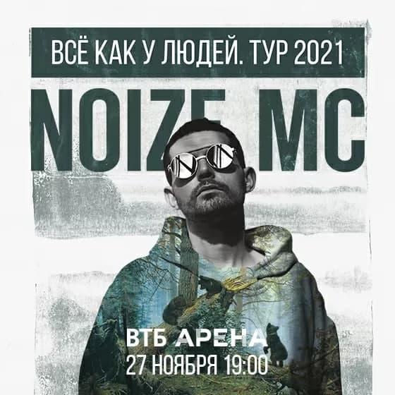 """Концерт Noize MC """"Все как у людей"""""""