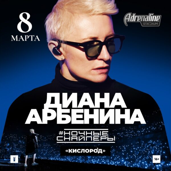 Концерт Дианы Арбениной и Ночных Снайперов «Кислород» 8 марта