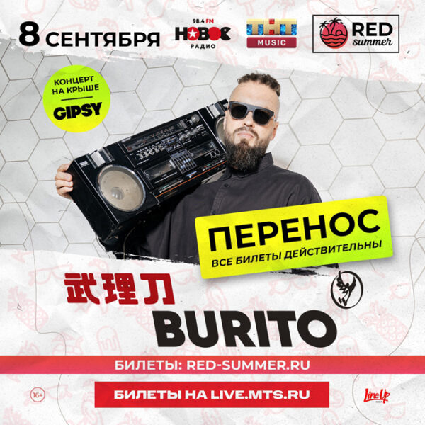 Концерт Burito