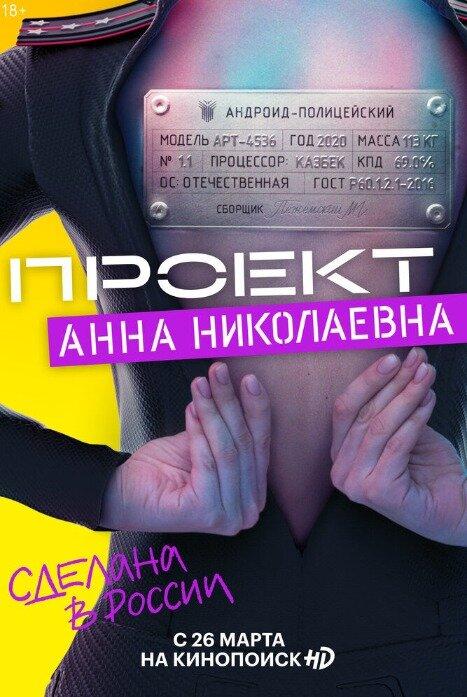 Проект «Анна Николаевна» 1 сезон