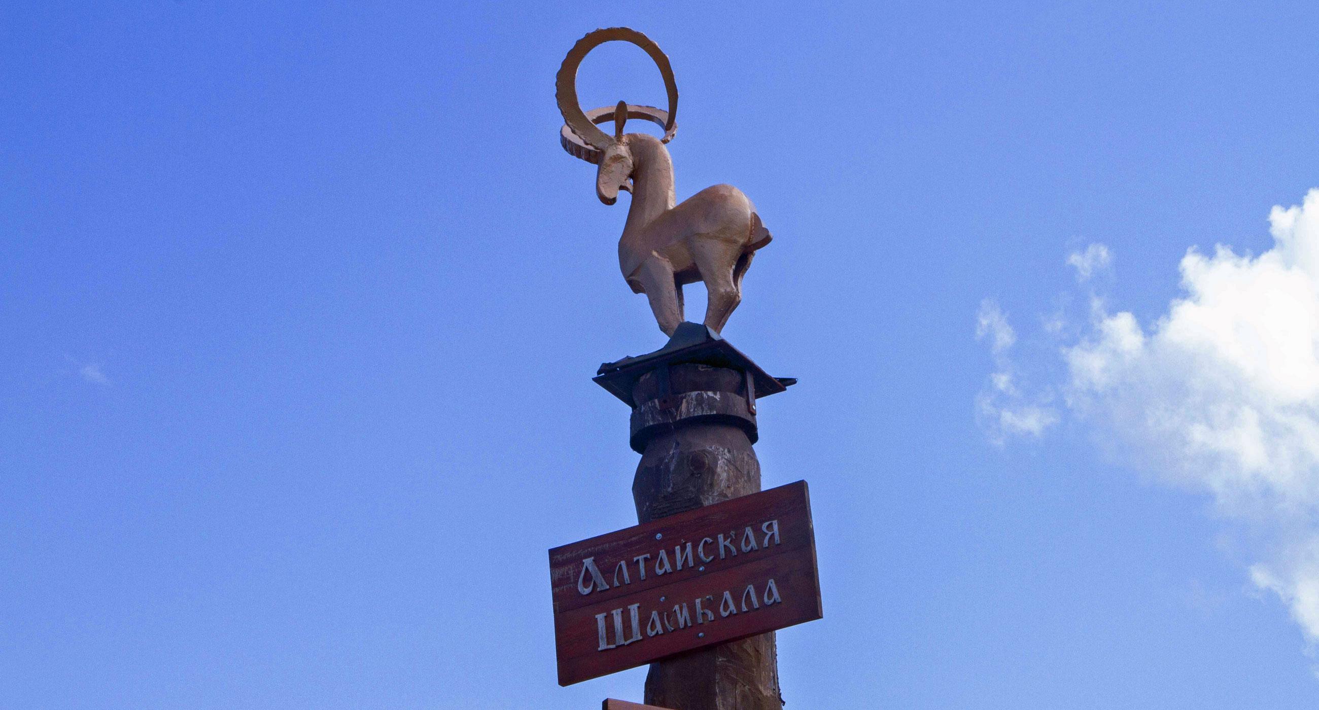 знак алтайская шамбала
