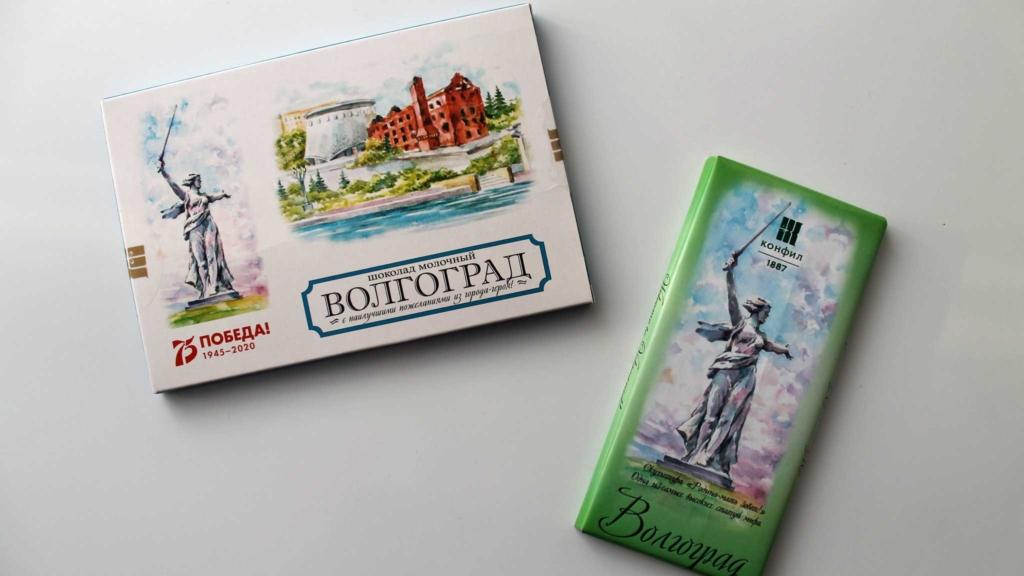 волгоградские сувенирные конфеты