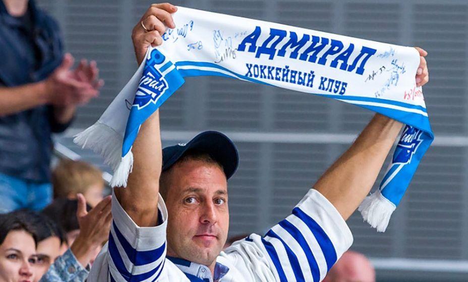 Болельщики «Адмирала» рады, что их любимый клуб вновь будет выступать в КХЛ. Фото: Инстаграм ХК «Адмирал»